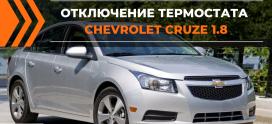 Замена термостата на «Холодный» с прошивкой Chevrolet Cruze 1.8.