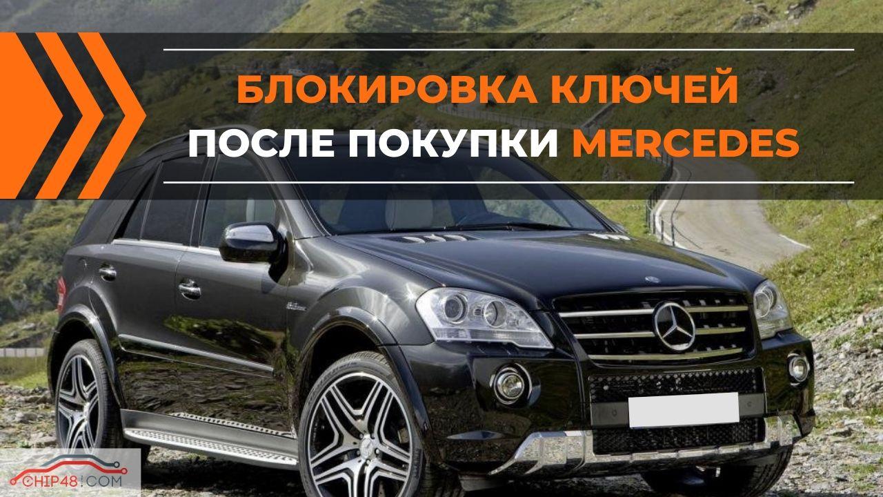 Блокировка отсутствующего ключа после покупки Mercedes в Липецке!