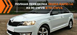Полная переделка из 90 л.с. в 110 л.с. Skoda Rapid в Липецке!
