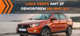 Прошивка АМТ 3.0 Лада Веста в Липецке!