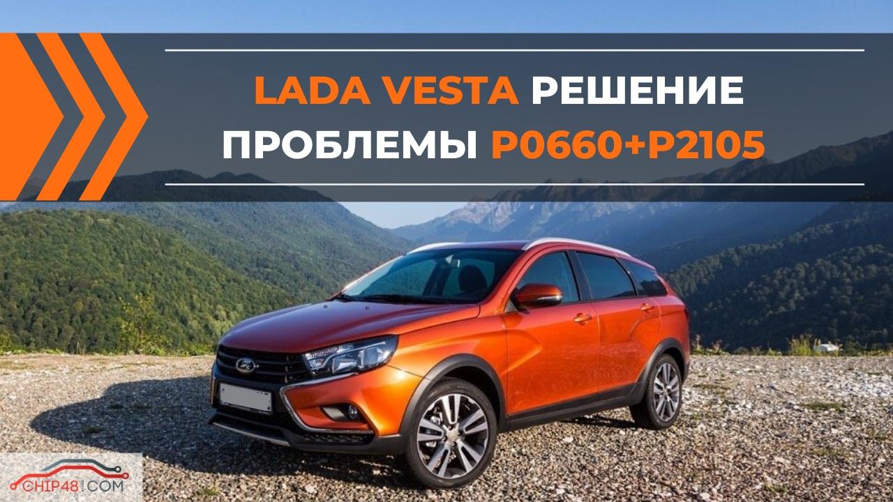 LADA VESTA Решение проблемы P0660+P2105 в Липецке! +Видео