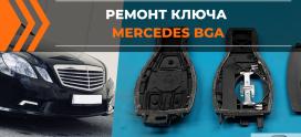 Ремонт BGA ключа Mercedes в Липецке! Видео