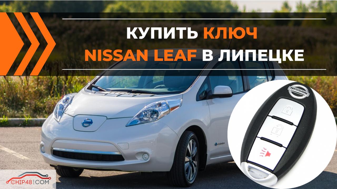 Купить ключ Nissan Leaf в Липецке! Видео