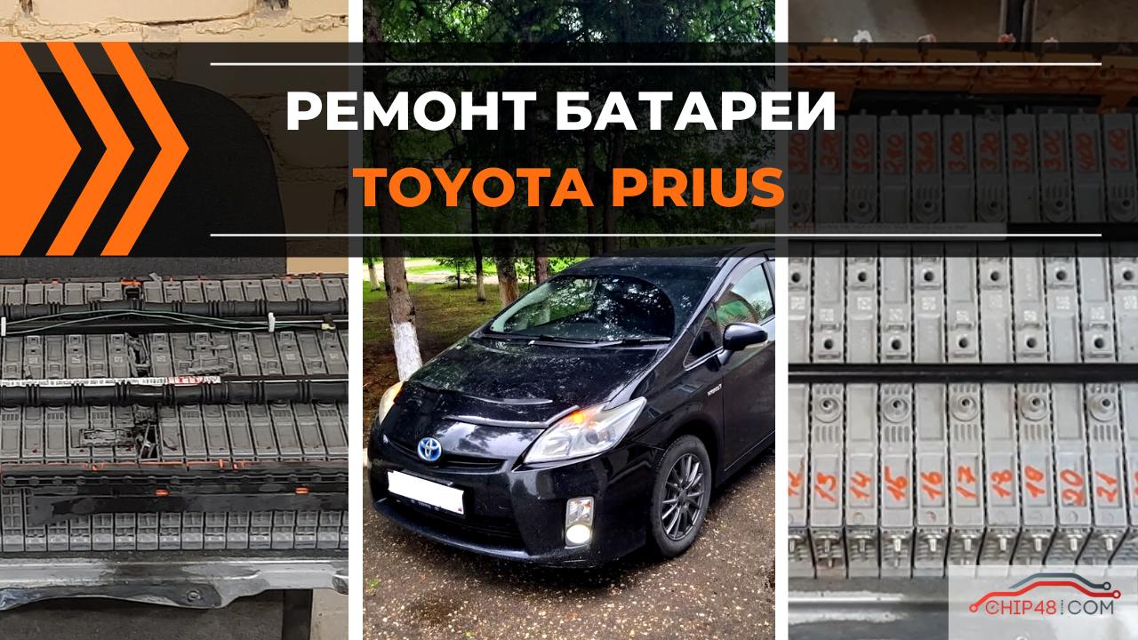 Ремонт батареи Toyota Prius XW20 в Липецке! Видео